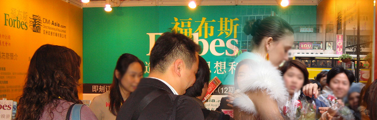 forbes china unveils list of 300 top innovators - 1280×410